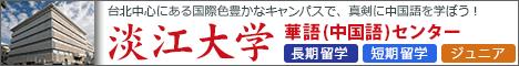 淡江大学華語センター